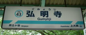gumyoji3