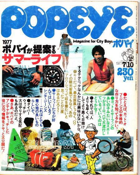 ppopeye1