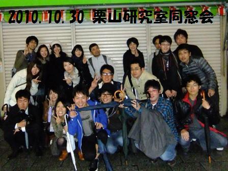 20101030-kurikens.jpg