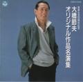 大橋節夫CD