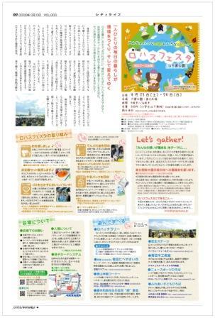 E_lohasfestaP3.jpg