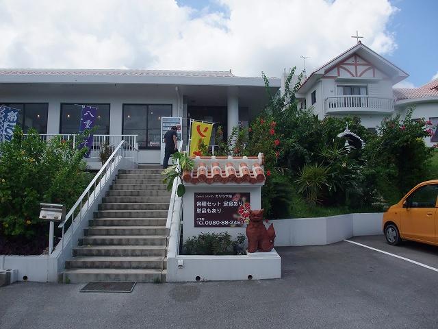 石垣島 174