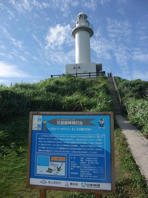 石垣島 115
