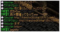 かんブログ2