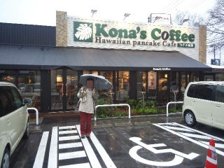 Kona`s coffee1