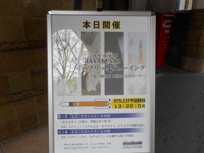 札幌12月3日