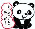 北海道のおくすりやさん    パンダ漢方!