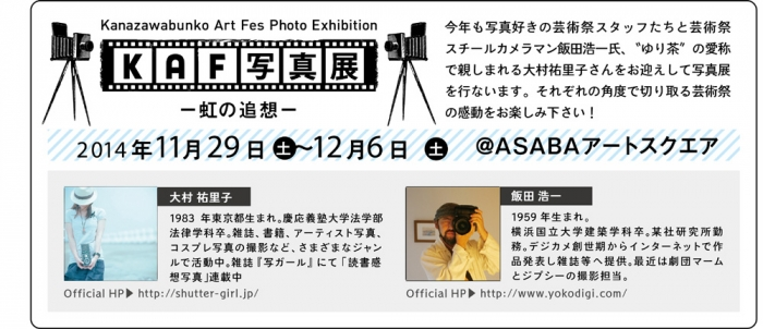 kaf_photo-のコピー