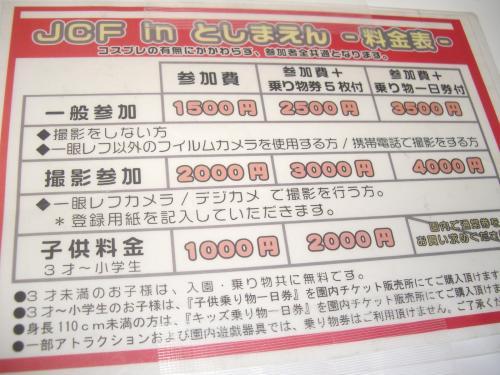 CIMG1050_convert_20101120182412.jpg