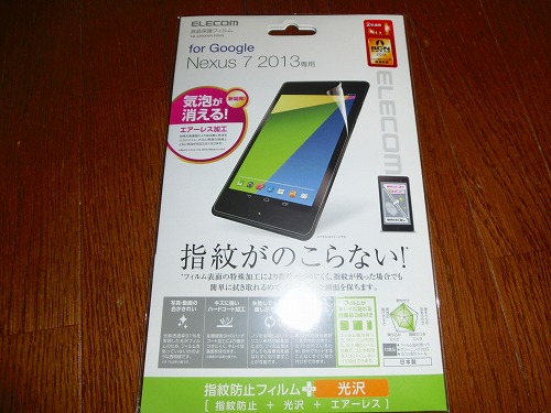 Nexus7CIMG3318.jpg