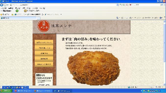 asakusa_menchi.jpg