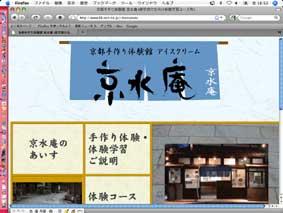 kyosuian.jpg