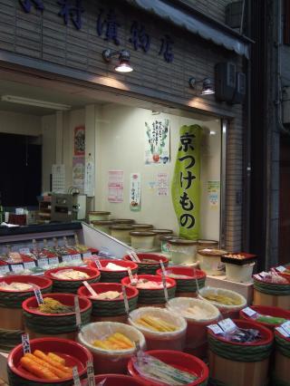 木村漬物店