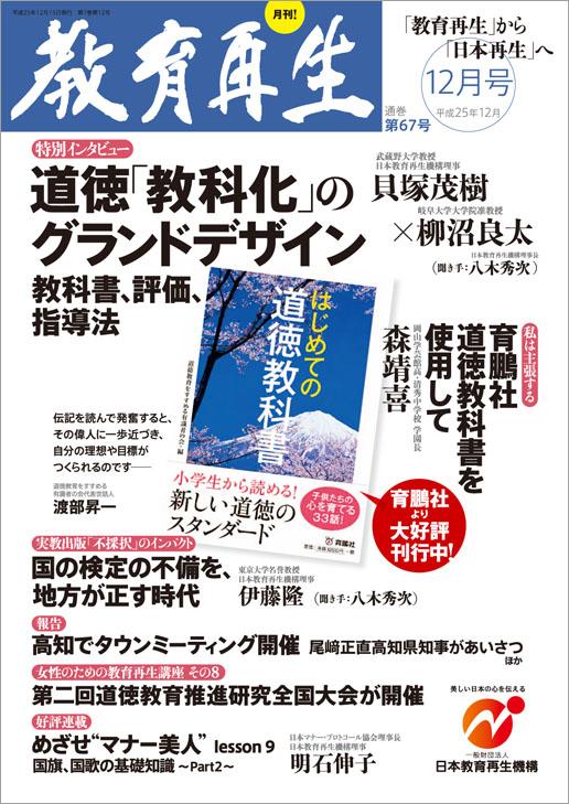 kyoiku2512-1.jpg