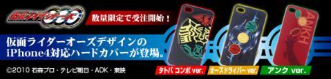 iPhone4対応 ハードジャケット 仮面ライダーオーズ