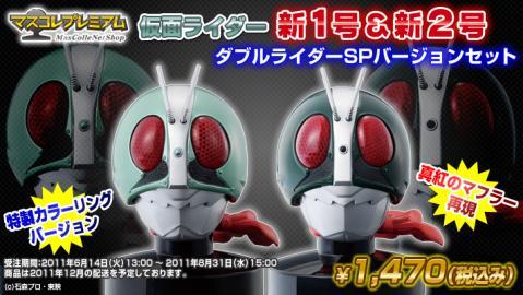 マスコレプレミアム 仮面ライダー新1号&新2号 ダブルライダーSPバージョンセット