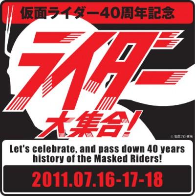 仮面ライダー40周年記念 ライダー大集合!