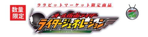 NDS『オール仮面ライダー ライダージェネレーション』+仮面ライダーW(ダブル)マフラーセット