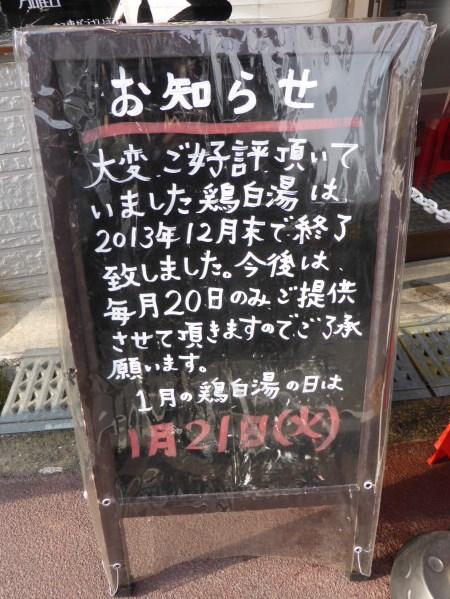 081_20140122213036f5a.jpg