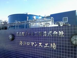 メッキ工場