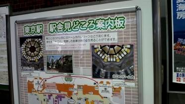 東京駅復刻駅舎 13