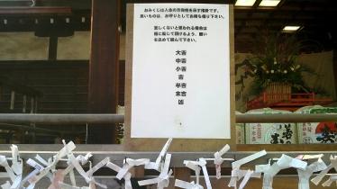 福岡正月2014-04