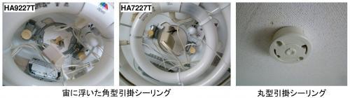 20120313引掛シーリング