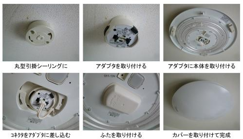 20120313LEDシーリングライト取り付