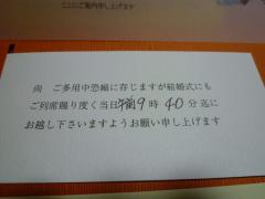 P1010964_20110901005804.jpg