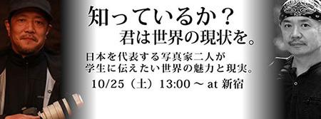 桃井トークショー