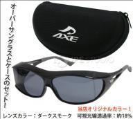 AXE SG-605P