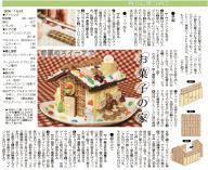 ヘクセンハウス (中日新聞 2011.12.19 より)