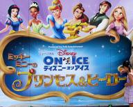 ぷにぷに Disney on Ice 2012