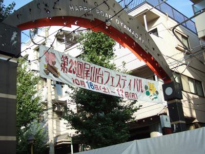 尾山台フェスティバル