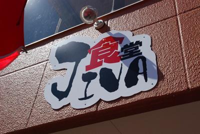 JIBA食堂