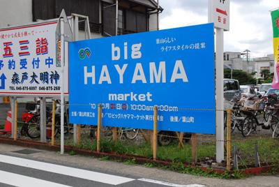 ビッグハヤママーケット