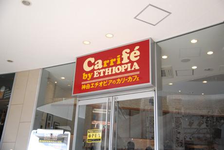 神田エチオピアの支店?