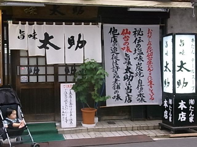 山形~仙台 075