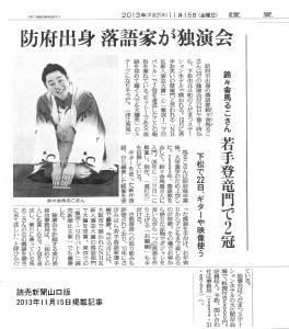 読売新聞1115