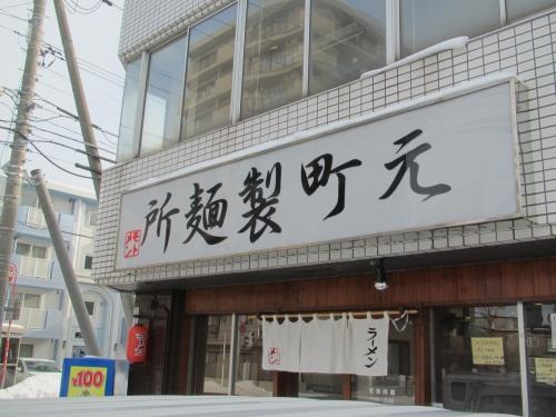 元町製麺所② (1)