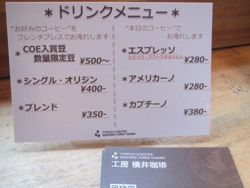 横井珈琲⑥ (2)