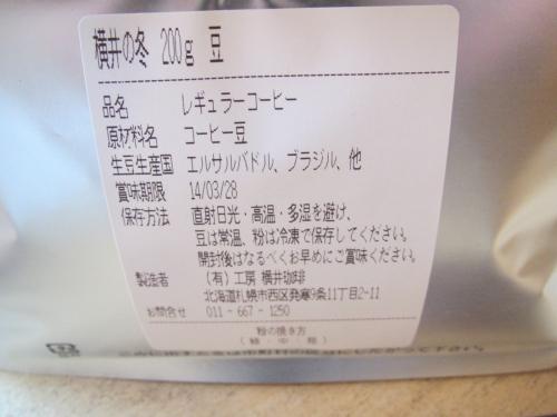 横井珈琲⑥ (5)