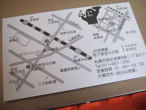 横井珈琲⑥ (7)