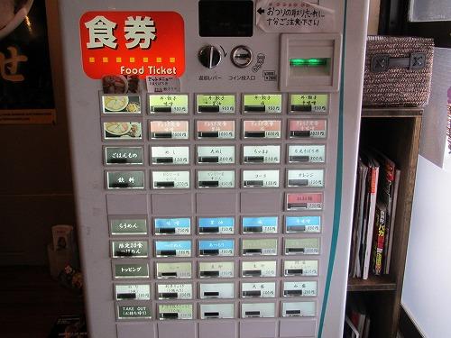 拉麺Shin (4)