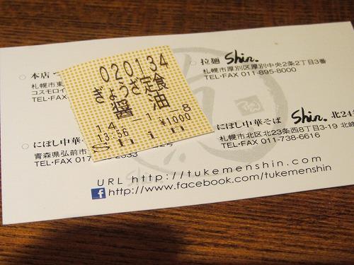 拉麺Shin (9)