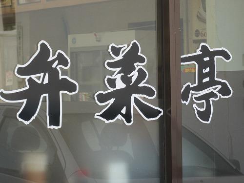 弁菜亭⑥ (1)