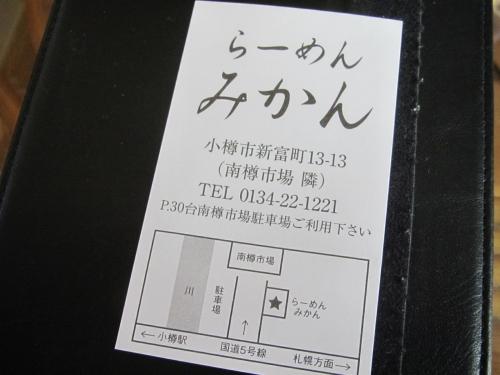 みかん④ (5)