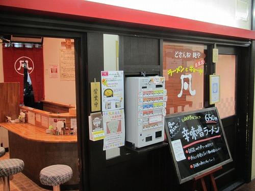 どさん粉麺や凡⑤ (1)