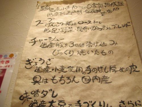 どさん粉麺や凡⑤ (6)