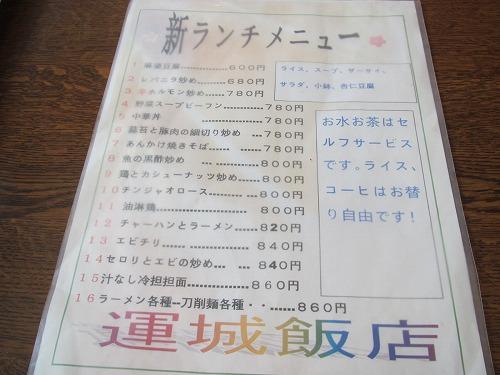運城飯店⑥ (2)
